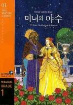미녀와 야수(350WORDS GRADE. 1)