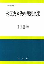 공정거래법과 규제산업