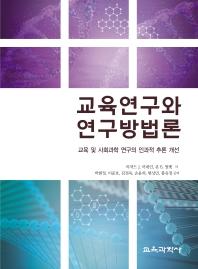 교육연구와 연구방법론