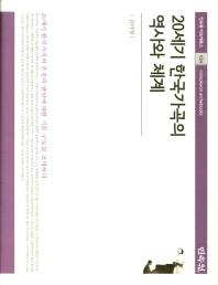 20세기 한국가곡의 역사와 체계