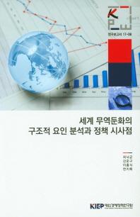 세계 무역둔화의 구조적 요인 분석과 정책 시사점