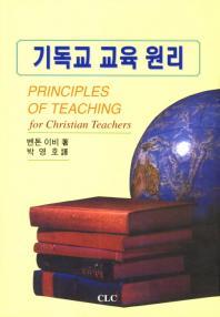 기독교 교육 원리
