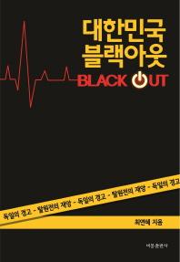 대한민국 블랙아웃