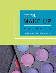 토털 메이크업(Total Make Up)