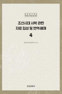 조선시대 서학 관련 자료 집성 및 번역 해제. 4