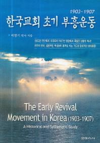 한국교회 초기 부흥운동(1903-1907)