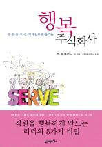 SERVE 리더십으로 만드는 행복 주식회사
