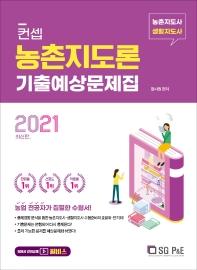 컨셉 농촌지도론 기출예상문제집(2021)