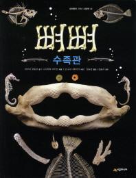 뼈뼈 수족관