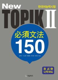 NEW TOPIK 2 필수문법 150(일본어판)