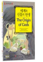 세계와 신들의 탄생(THE ORIGIN OF GODS)
