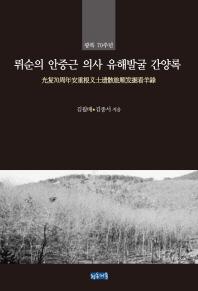 광복 70주년 뤼순의 안중근 의사 유해발굴 간양록