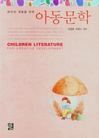 창의성 계발을 위한 아동문학