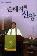 순례자의 신앙