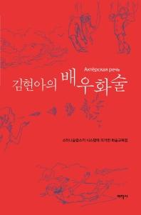 김현아의 배우화술