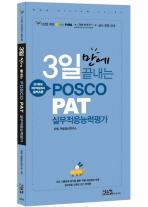 3일만에 끝내는 POSCO PAT 실무적응능력평가