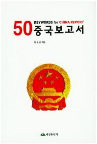 50 중국보고서