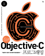 OBJECTIVE-C 프로그래밍