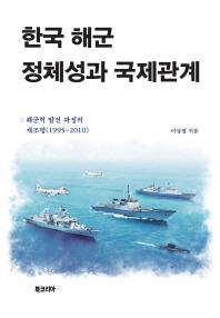 한국 해군 정체성과 국제관계
