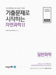 기출문제로 시작하는 자연과학2(일반화학)(2018학년도 대비)