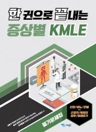 한 권으로 끝내는 증상별 KMLE 필기문제집: 신장.비뇨/관절.근골격/목덩이/피부/알레르기