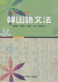 일본인을 위한 한국어 문법