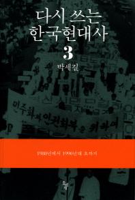 다시 쓰는 한국현대사. 3: 1980년에서 1990년대 초까지
