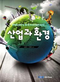 산업과 환경