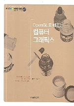 OPENGL 로 배우는 컴퓨터 그래픽스