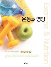 운동과 영양