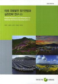 미래 국토발전 장기전망과 실천전략 연구. 2