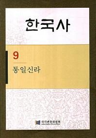 한국사. 9: 통일신라