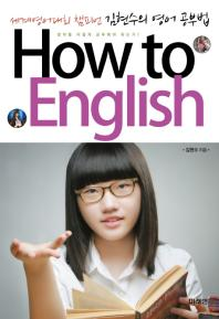How to English