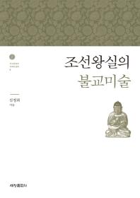 조선왕실의 불교미술