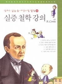 실증 철학 강의: 콩트