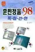 훈민정음 98 독립선언(S/W포함)