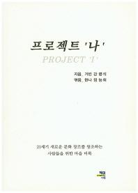 프로젝트 '나'