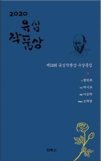 유심 작품상(2020)