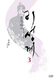 조선 태조 이성계. 3