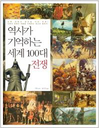 역사가 기억하는 세계 100대 전쟁