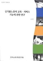 상가폴노총의 교육 서비스 기능에 관한 연구