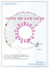 사진가를 위한 포토샵 CS6 2부(DVD)