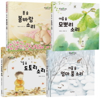 봄 여름 가을 겨울 숲소리 그림책 시리즈 세트