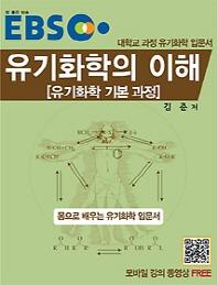 EBS 유기화학의 이해: 유기화학 기본 과정