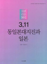 3.11 동일본대지진과 일본(저팬리뷰 2012)