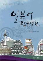 일본어 탐구생활