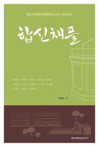 합신채플: 합동신학대학원대학교 교수 설교집. 6