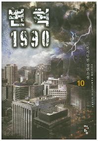 변혁 1990. 10