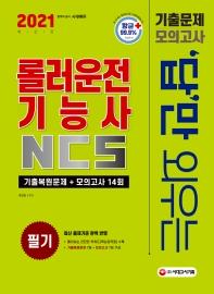 답만 외우는 롤러운전기능사 NCS 필기 기출복원문제+모의고사 14회(2021)