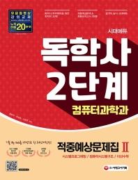 시대에듀 독학사 컴퓨터과학과 2단계 적중예상문제집. 2
